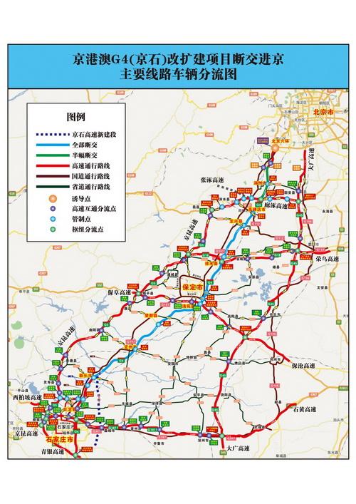 京港澳高速公路; 京石高速公路地图_京珠高速公路地图_京新高速公路