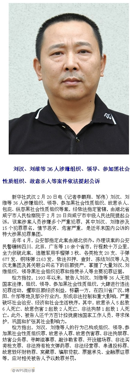 刘汉、刘维等36人涉嫌故意v案件等案件别墅提看依法几千万图片