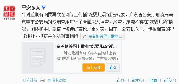 东莞警方:不存在 吃婴儿汤 情况 谣言传播者已被