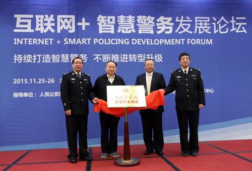 2015互联网+智慧警务发展论坛在北京举行