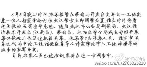 武汉警方破获一起涉枪案控制9人 受伤人员无生命危险
