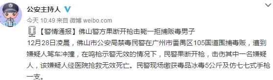 广东佛山警方开枪击毙一拒捕贩毒男子