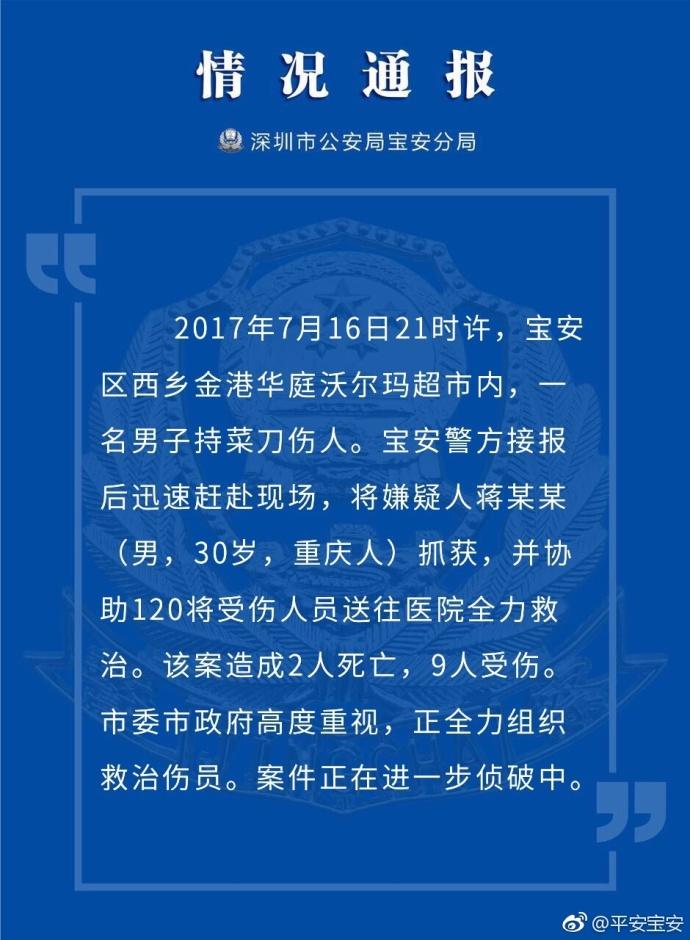 深圳警方通报:西