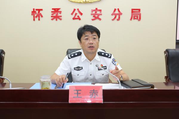 北京市公安局怀柔分局整体情况介
