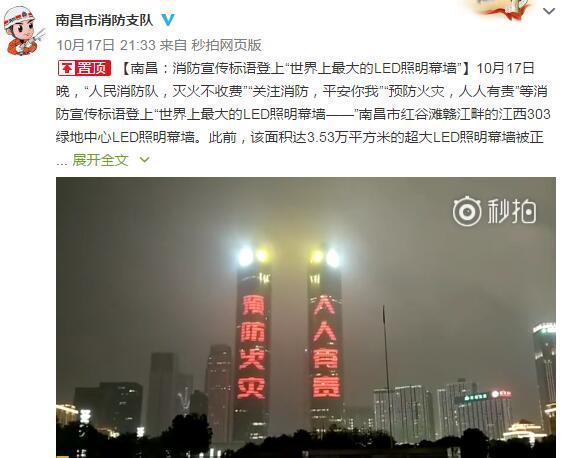 南昌 消防宣传标语登上 世界上最大的LED照明幕墙