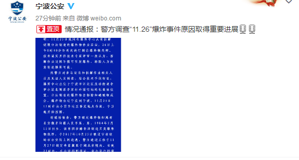 宁波江北爆炸调查进展:排除人为