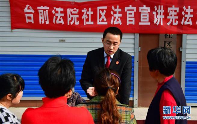 """河南台前:开展""""双报到双服务"""" 宪法宣讲进社区"""