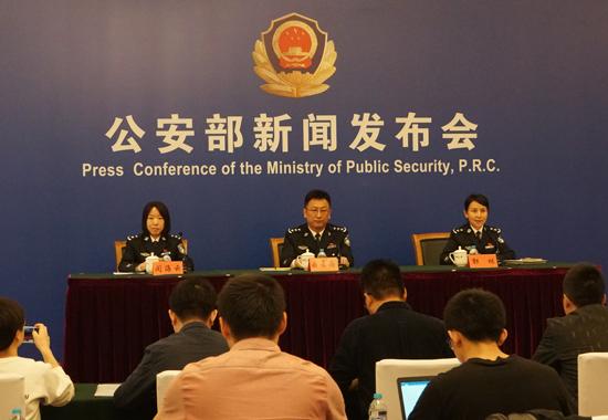 公安部26日在京召开新闻发布会 国家移民管理局在发布会上通报
