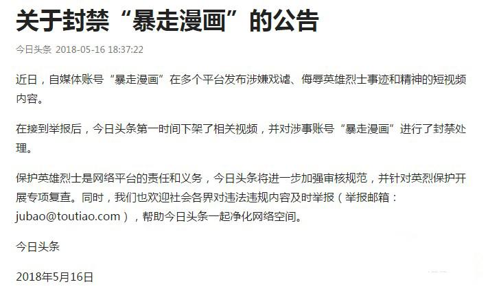 """涉嫌发布侮辱英烈短视频 今日头条封禁""""暴走漫画""""账号"""