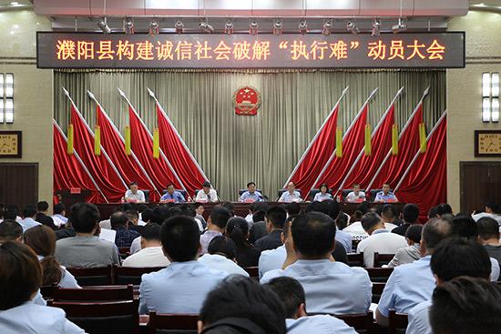 """濮阳县召开构建诚信社会破解""""执行难""""动员大会"""