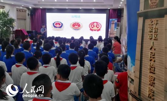 北京丰台检察院举办