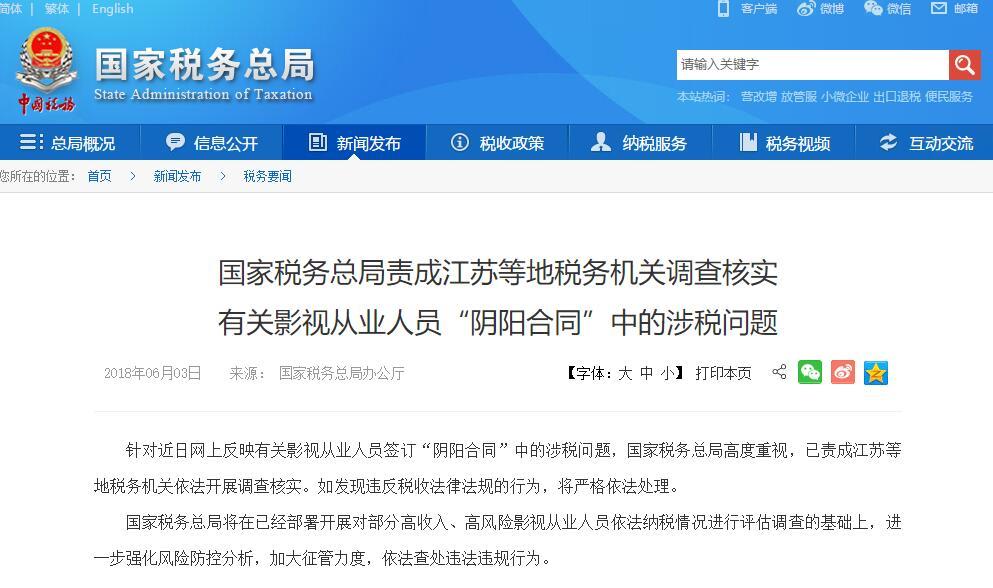 """国家税务总局责成调查核实影视从业人员""""阴阳合同""""涉税问题"""