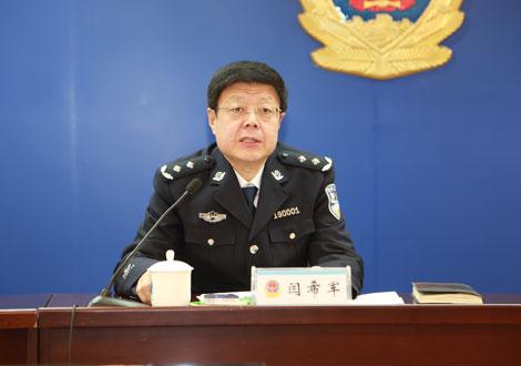 山东省青岛市副市长,公安局长闫希军