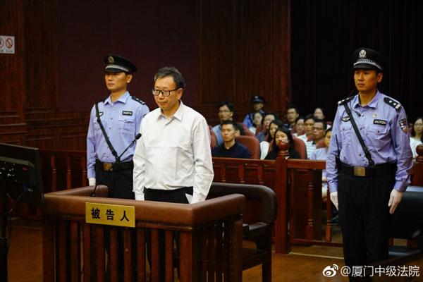 安徽省原原副省长陈树隆受贿、滥用职权、内幕交易、泄露内幕信息案一审开庭