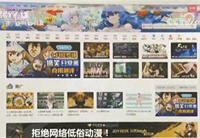 央视曝光2018世界杯在线投注低俗动漫  B站回应:全面清查