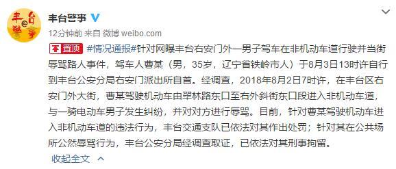 北京警方:一男子当街辱骂路人被刑事拘留