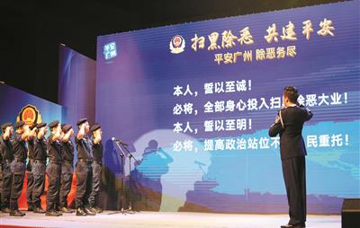 今年前8个月广州市涉黑恶总警情数同比下降8.86%