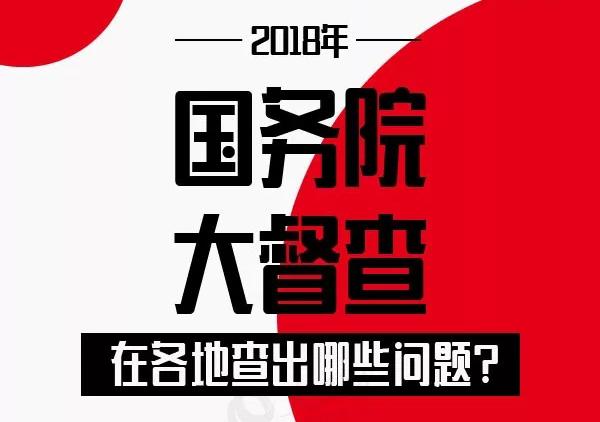 2018年国务院大督查在各地查出哪些问题?