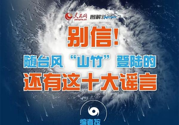 """别信!随台风""""山竹""""登陆的还有这十大谣言"""