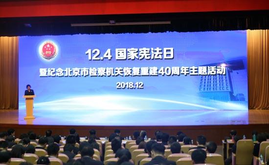 北京市检举办宪法日暨纪念北京检察机关恢复重建40周年主题活动