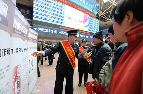 """北京铁警举行""""防范电信网络诈骗""""宣传活动"""