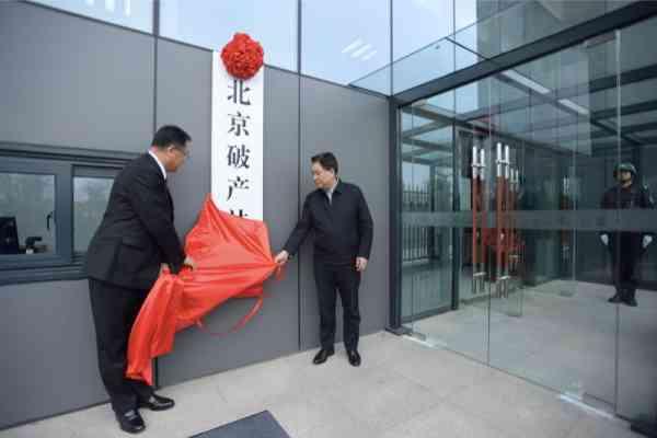 北京破产法庭今日正式揭牌成立 系国内第二家
