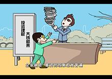 浙江:防范非法集资犯罪