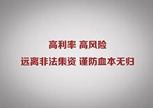 河北:防范非法集资