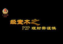 天津:防范网贷平台涉嫌非法集资