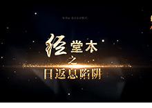天津:日返息陷阱