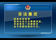 安徽:防范非法集资