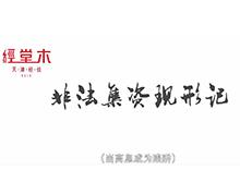 天津:非法集资现形记