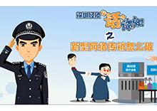广东:防范2018世界杯在线投注传销犯罪