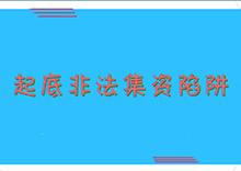 江苏:防范非法集资