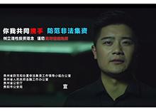 贵州:防范非法集资