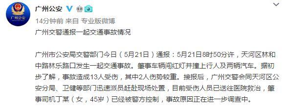 广州发生一起交通事故致13人受伤肇事司机已被控制