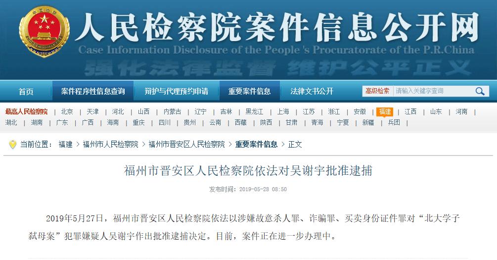 福州市晋安区人民检察院依法对吴谢宇批准逮捕