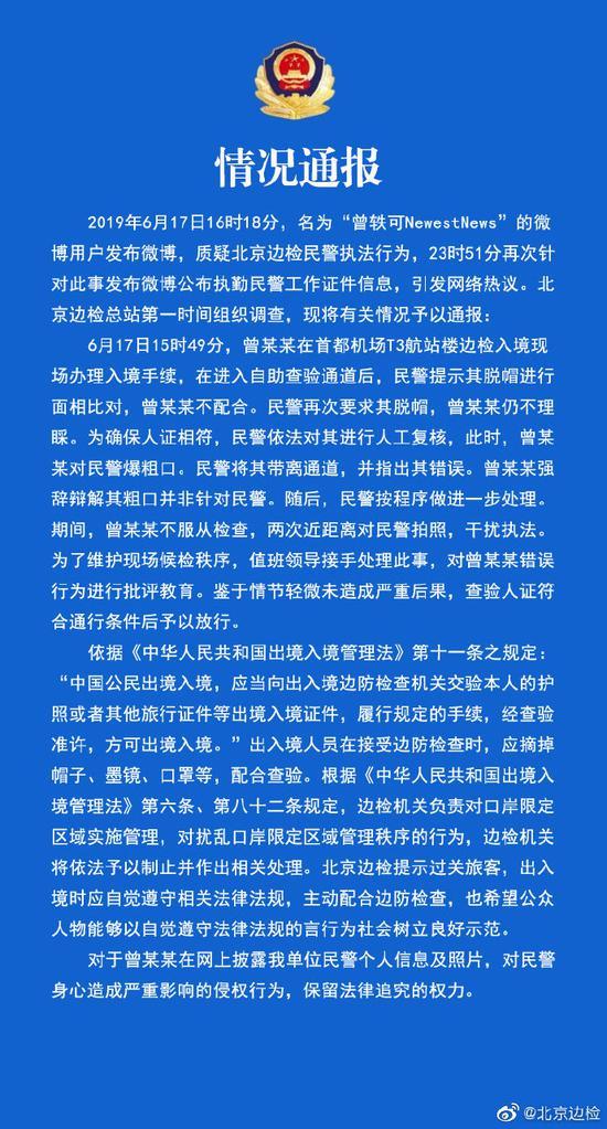 """北京边检回应""""曾轶可事件"""":不配合查验,对民警爆粗口"""