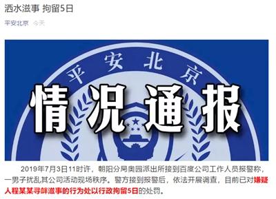 北京警方:男子扰乱百度活动现场以行政拘留5日的处罚