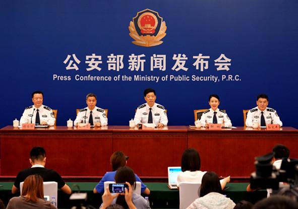 """公安部上线""""互联网+政务服务""""平台 推进""""一网通办"""""""
