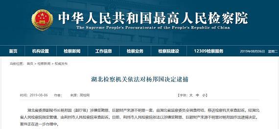 湖北省委原副秘書長楊邦國被逮捕