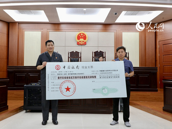 万瑞飞鸿破产重整 北京破产法庭清偿1900余万职工债权