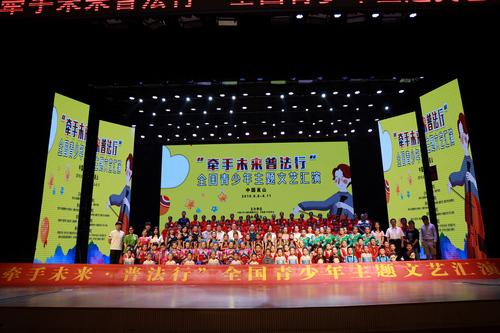 全国青少年主题文艺汇演活动在湖南举办