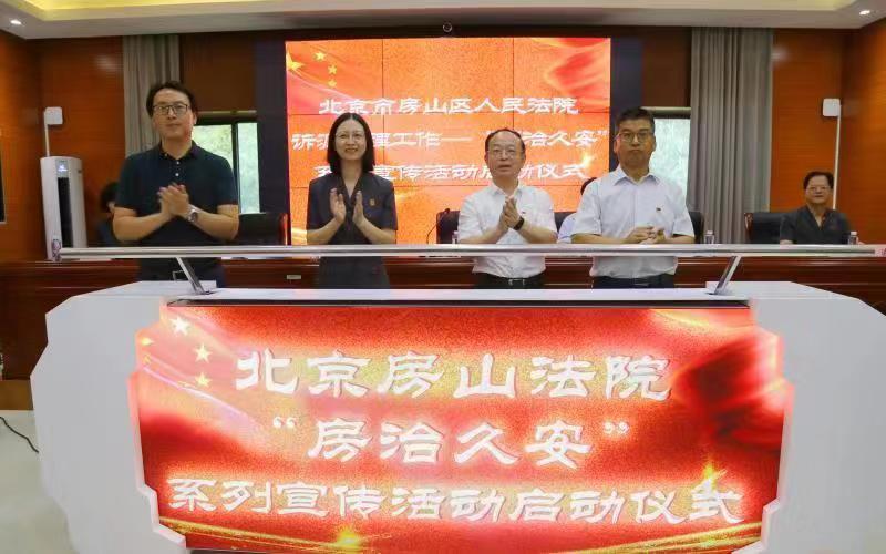 """北京房山法院:让矛盾化解在""""家门口"""""""