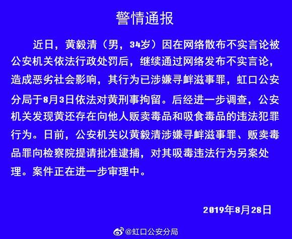 黄毅清涉寻衅滋事罪、贩卖毒品罪被批捕