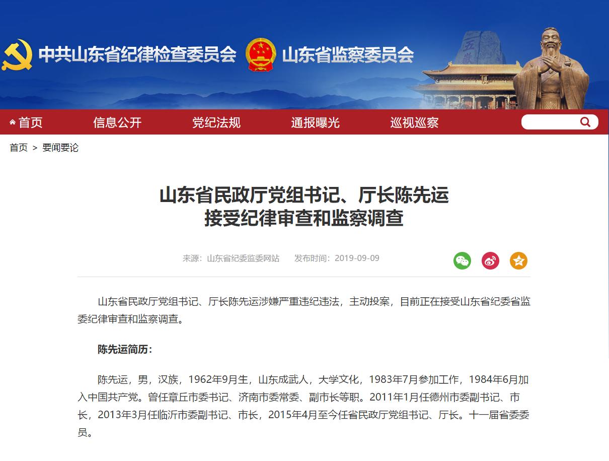 山东民政厅党组书记、厅长陈先运涉严重违纪违法主动投案