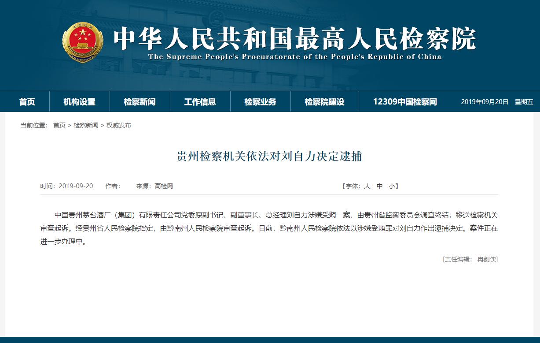 茅台原总经理刘自力涉嫌受贿罪被逮捕
