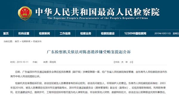 深圳市交通运输委员会原巡视员涉嫌受贿案被提起公诉