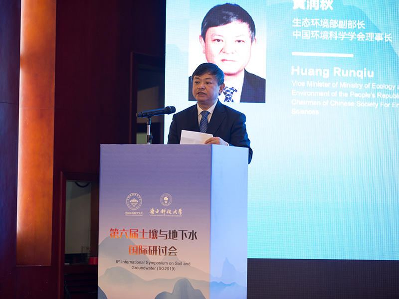 <b>第六届土壤与地下水国际研讨会(SG2019)在深圳召开</b>