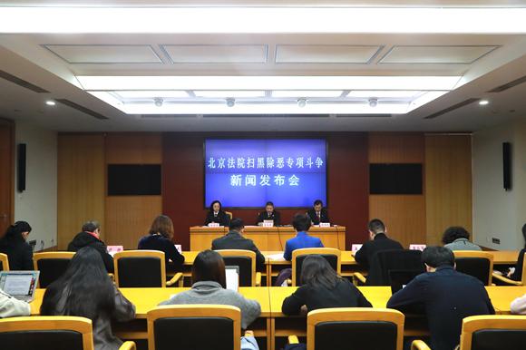 北京法院扎实推进扫黑除恶:已